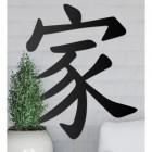 """Kanji Family Symbol"" Wall Art"