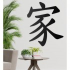 """Kanji Family Symbol"" Wall Art in Full"