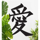 """Kanji Love Symbol"" Wall Art in Situ"