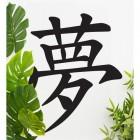 """""""Kanji Dream Symbol"""" Wall Art in Situ in the home"""