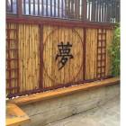 """""""Kanji Dream Symbol"""" Wall Art in Situ Outside"""
