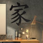 """Kanji Family Symbol"" Wall Art  in Situ"