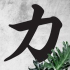 'Kanji Strength Symbol' Wall Art  in Situ