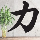 'Kanji Strength Symbol' Wall Art in Full