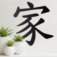 """Kanji Family Symbol' Wall Art"