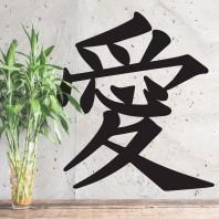 """Kanji Love Symbol"" Wall Art"