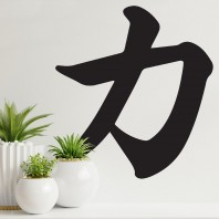 """Kanji Strength Symbol"" Wall Art"